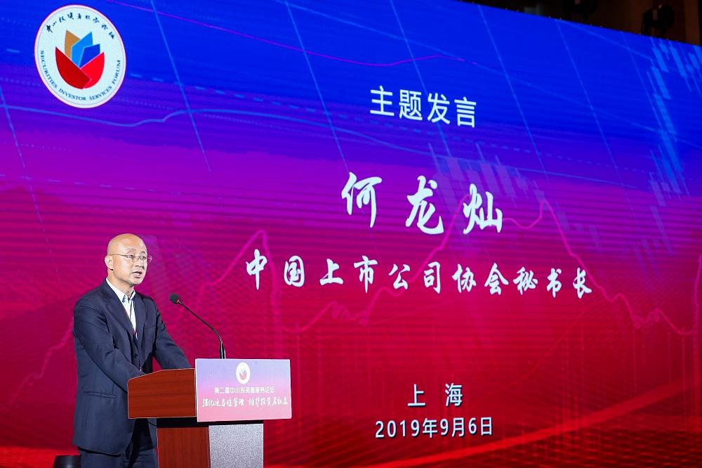 中国上市公司协会秘书长何龙灿在第二届中小投资者服务论坛上的发言