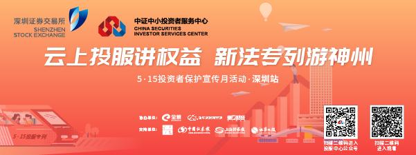 20200507 投资者网手机端banner2-01.jpg