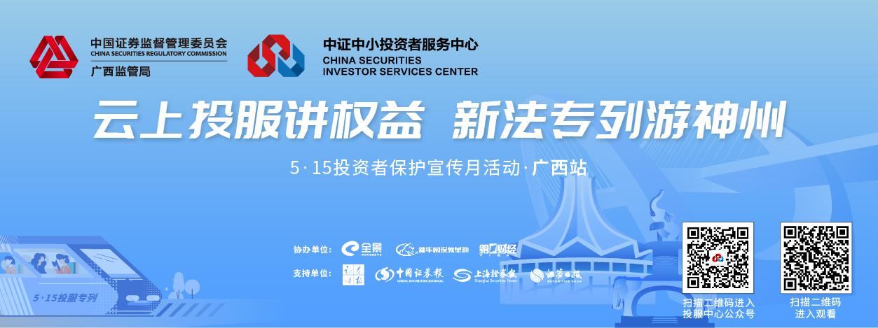 20200521 广西站封面 投资者网手机端banner.jpg