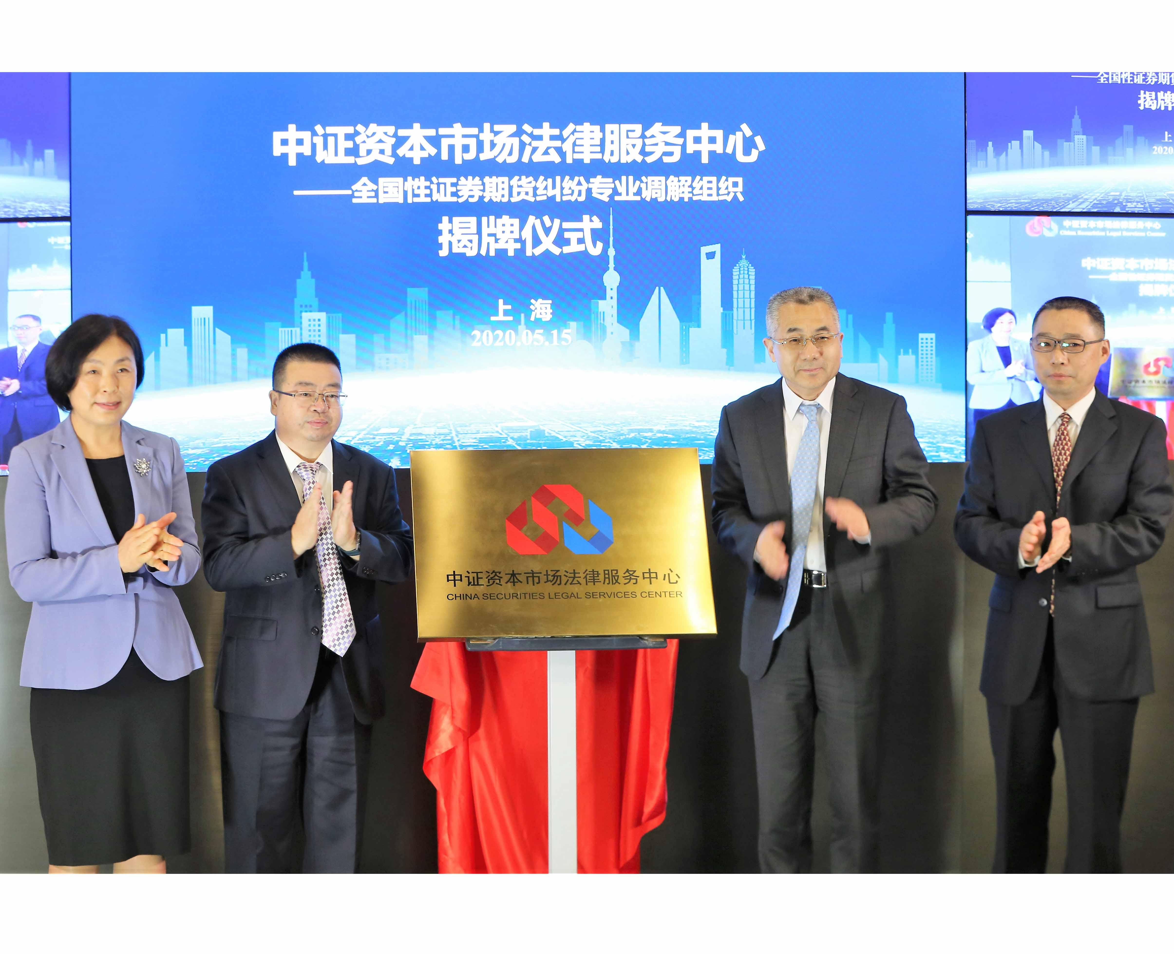 全国性证券期货纠纷专业调解组织在上海正式揭牌成立