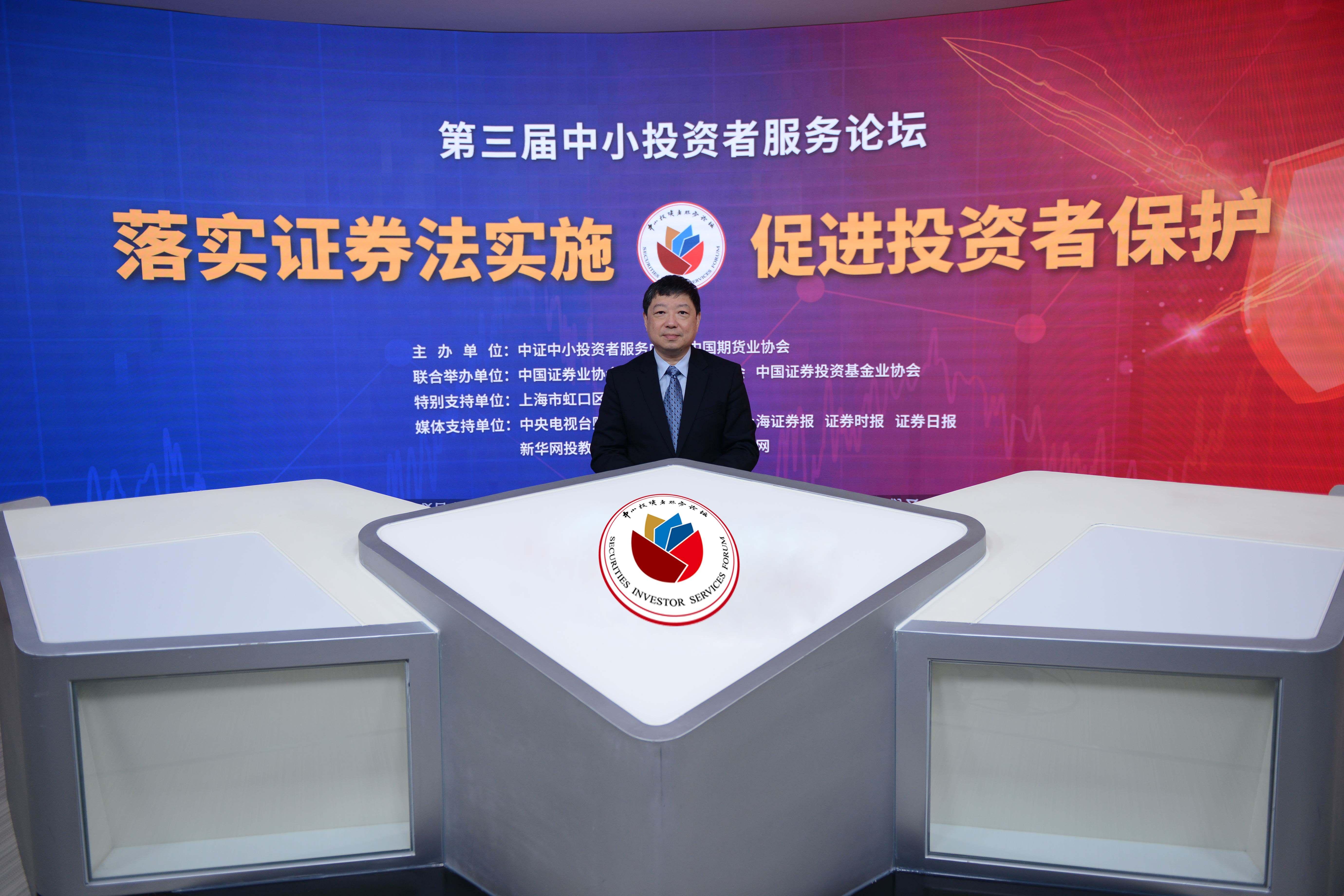 中国期货业协会会长洪磊在第三届中小投资者服务论坛上的发言