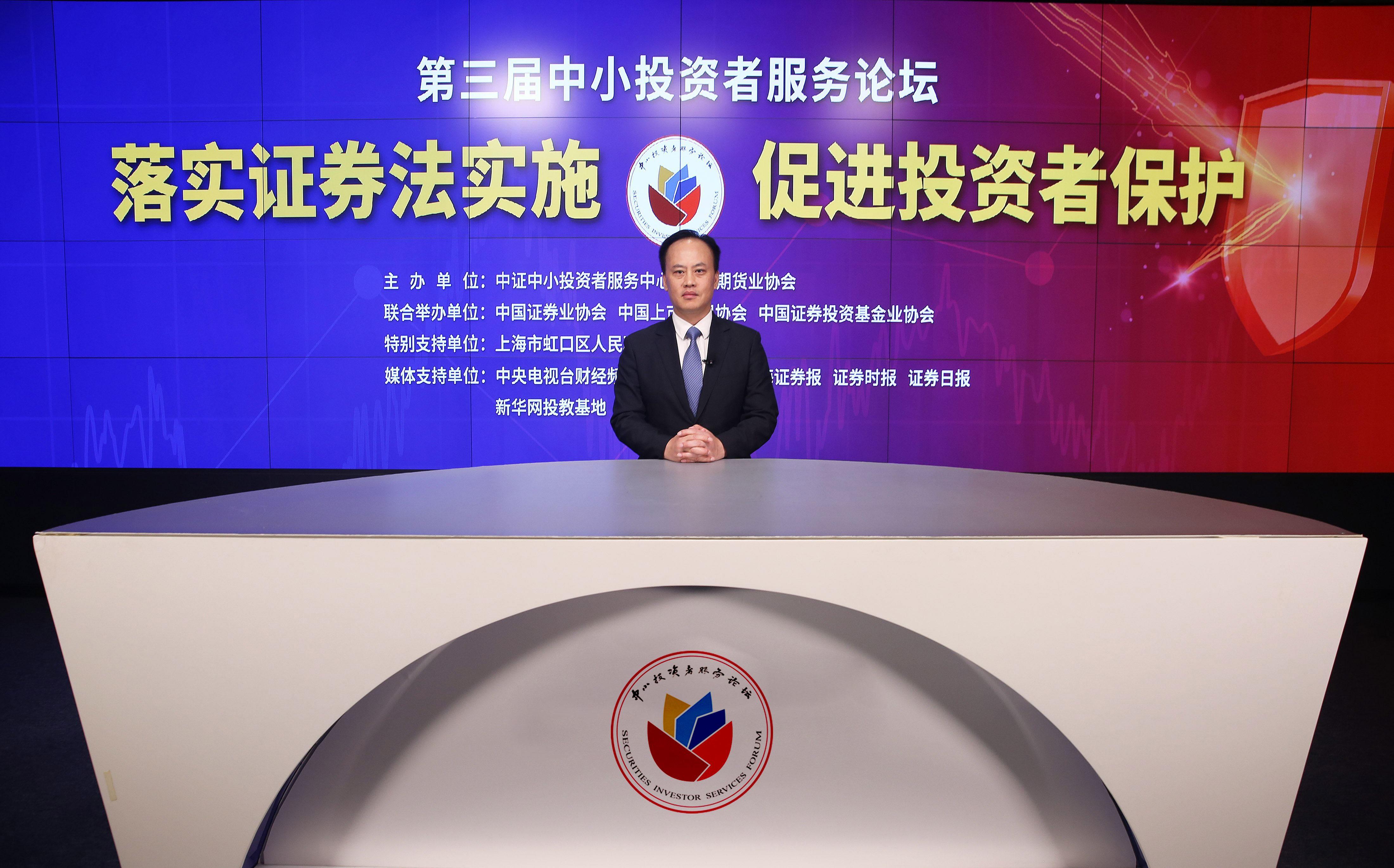 深入贯彻实施新证券法 构建投资者保护新格局——上海证券交易所副总经理阙波在第三届中小投资者服务论坛上的发言