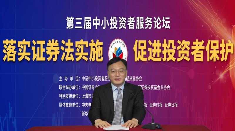 深圳证券交易所副总经理李鸣钟在第三届中小投资者服务论坛上的发言