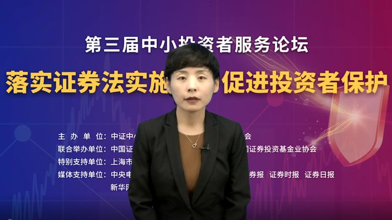 加强投资者保护  证券行业责无旁贷——中国证券业协会秘书长张冀华在第三届中小投资者服务论坛上的发言