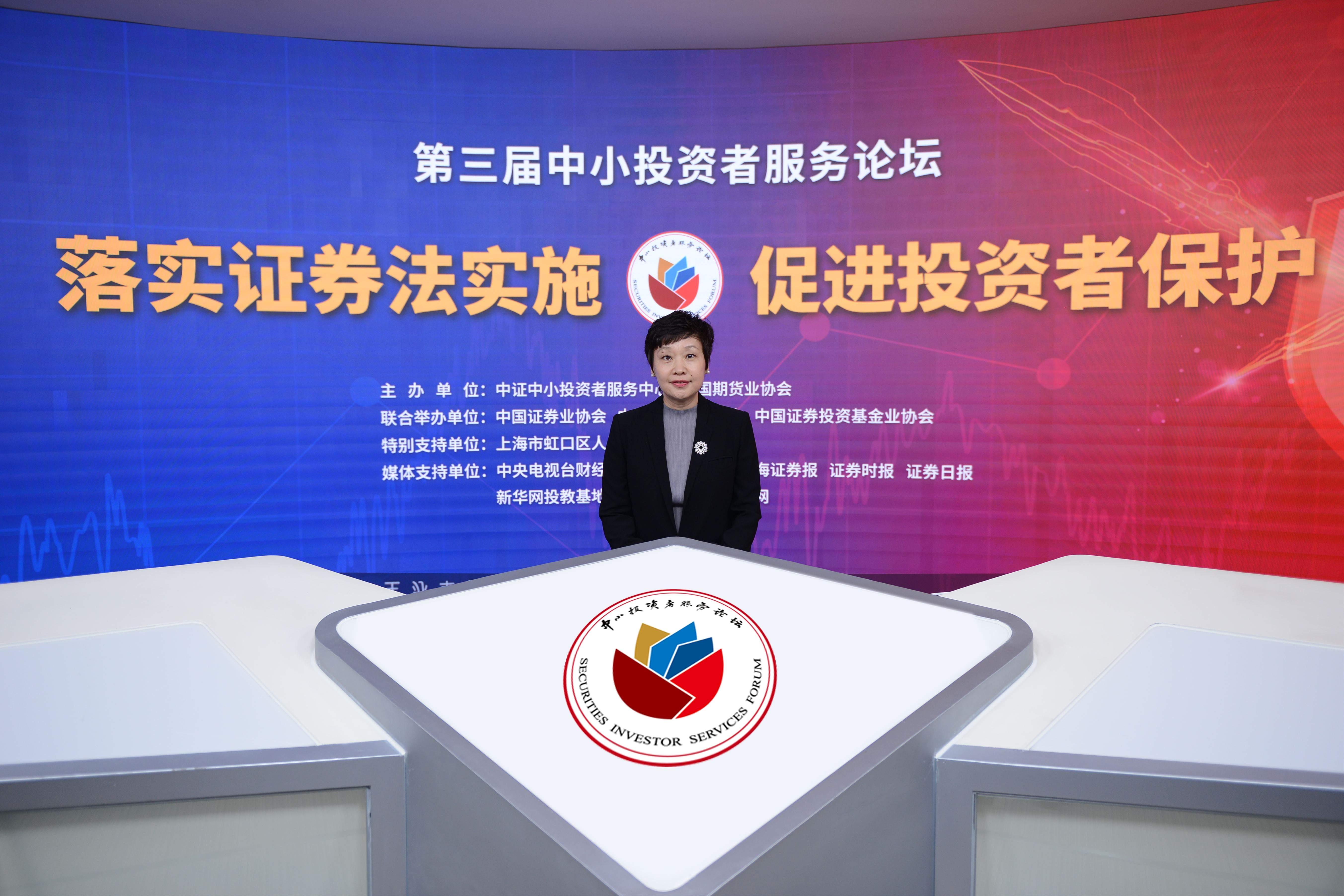 中国上市公司协会副会长高靓在第三届中小投资者服务论坛上的发言