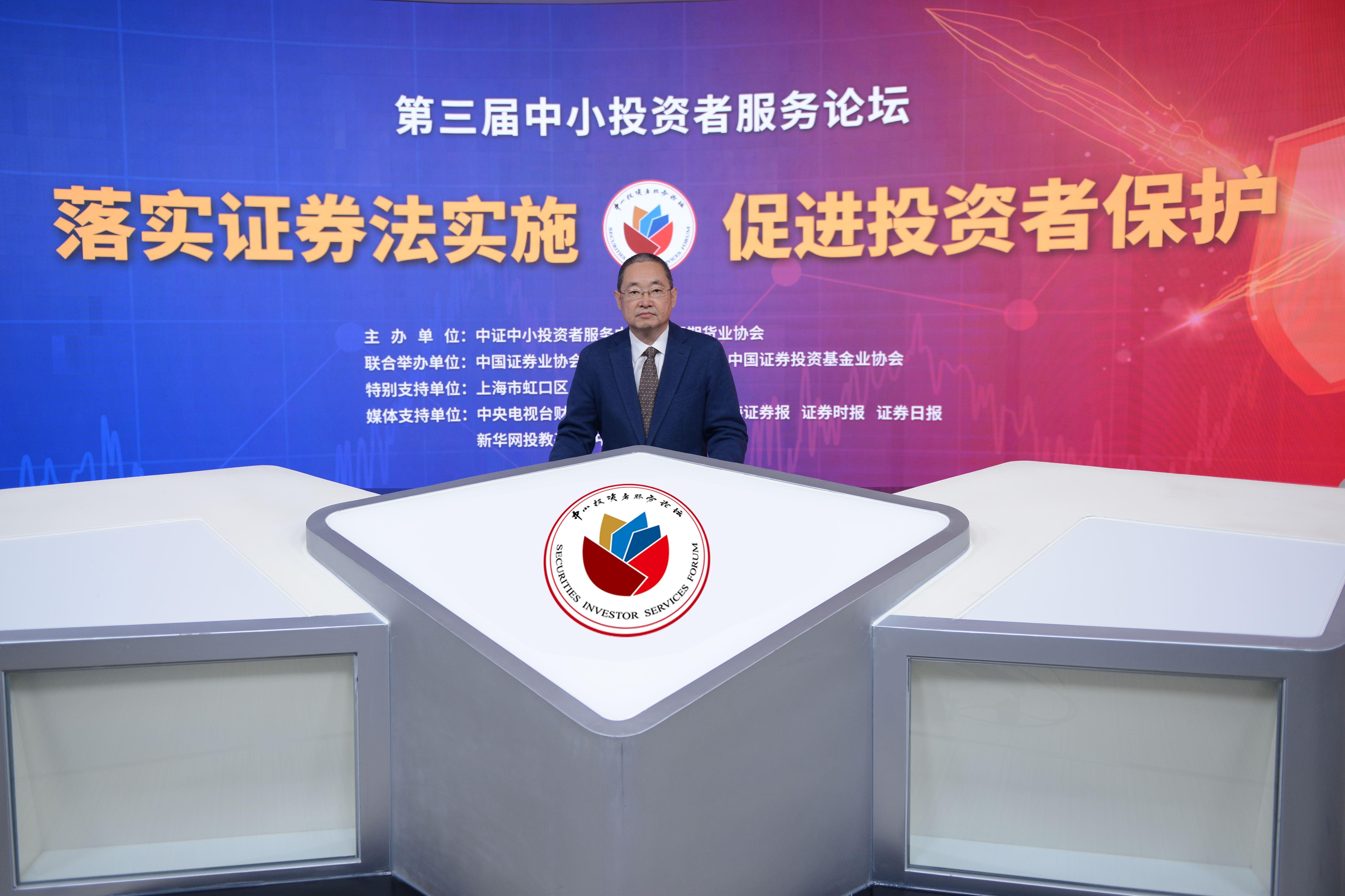 中国证券投资基金业协会副会长胡家夫在第三届中小投资者服务论坛上的发言