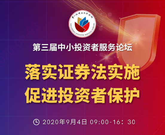 第三届中小投资者服务论坛(云论坛)将于9月4日盛大开幕